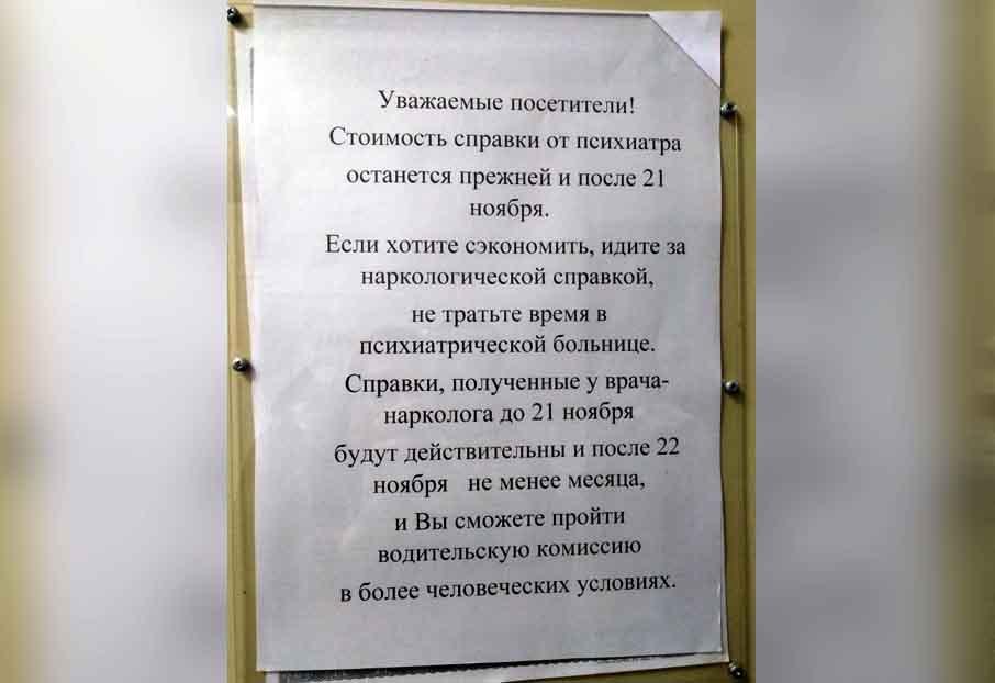 Водительская медицинская справка в Москве Ярославский цена
